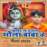 Kala Darshan Bhola Baba Ke