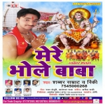 Mere Bhole Baba songs