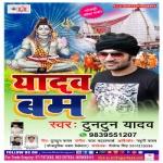 Yadav Bam songs
