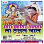 Bhang Khatir Atana Na Rusal Jaal songs