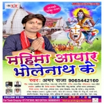 Mahima Apaar Bhole Nath Ke songs