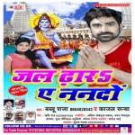 Jal Dhara A Nanado songs