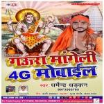 Gaura Mangeli 4g Mobaile songs