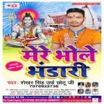 Mere Bhole Bhandari songs