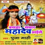 Basaha Sawar Mahadev Aaile songs