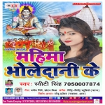 Mahima Bhole Daani Ke songs