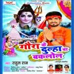 Gaura Ke Dulha Ba Baklol songs