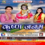 Krishna Janam songs