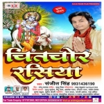 Chit Chor Rasiya songs