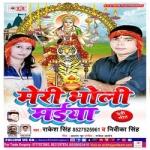 Meri Bholi Maiya songs