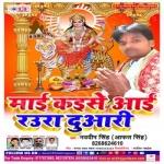 Mai Kaise Aai Raura Duari songs