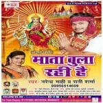 Mata Bula Rahi Hai songs