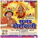 Suna Sherawali songs