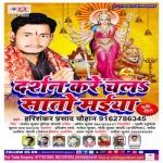 Darshan Kare Chala Sato Maiya songs