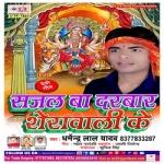 Sajal Ba Darbar Sherawali Ke songs