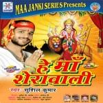Hey Maa Sherawali songs