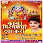 Baba Vishwakarma Daya Kari songs