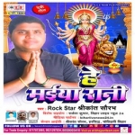 He Maiya Rani