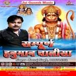 Sampurna Hanuman Chalisa songs