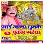 Aai Jana Sunake Pukar Maiya
