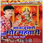 Aaja Duari Mor Mahtari songs