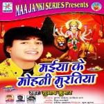 Maiya Ke Mohani Murtiya songs