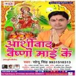Ashirvad Vaishno Mai Ke songs
