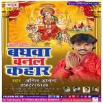 Baghwa Banal Kahar songs