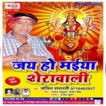 Jai Ho Maiya Sherawali songs