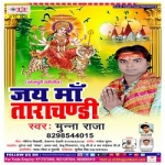 Jai Maa Tara Chandi songs