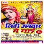 Lihi Awatar A Mai songs