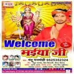 Welcome Maiya Ji songs