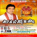 Beta Ke Ghare Aa Jaitu songs