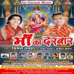Ma Ka Darbar songs