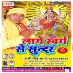 Lage Swarg Se Sundar songs