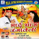 Mai Bhag Jagaveli songs