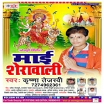 Maai Sherawali songs