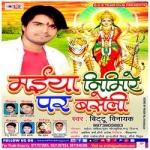 Maiya Nimiye Par Baseli songs