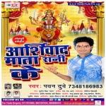 Ashirwad Mata Rani Ke songs