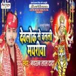 Devlok Se Chalali Mayariya songs