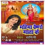 Mahima Vaishno Mata Ke songs