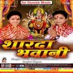 Sharda Bhawani songs