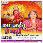 Aa Jaitu He Maai songs