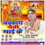 Jaikara Devi Maai Ke songs