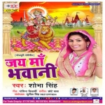 Jai Ma Bhawani songs