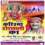 Karishma Sherawali Ka songs