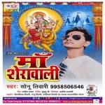 Ma Sherawali - 2 songs