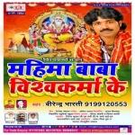 Mahima Baba Vishwakarma Ke songs