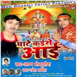 Ghate Kaise Aayi songs