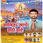 Chaliha Sathe Chhathi Ghate songs